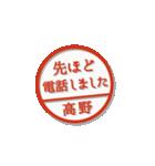 大人のはんこ(高野さん用)(個別スタンプ:35)