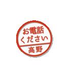 大人のはんこ(高野さん用)(個別スタンプ:36)