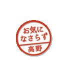 大人のはんこ(高野さん用)(個別スタンプ:39)