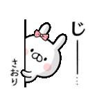【さおり】専用名前ウサギ(個別スタンプ:03)