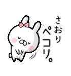 【さおり】専用名前ウサギ(個別スタンプ:04)