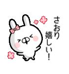 【さおり】専用名前ウサギ(個別スタンプ:05)