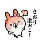 【さおり】専用名前ウサギ(個別スタンプ:07)