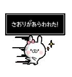 【さおり】専用名前ウサギ(個別スタンプ:09)