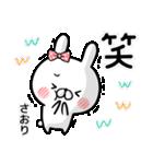 【さおり】専用名前ウサギ(個別スタンプ:13)