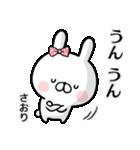 【さおり】専用名前ウサギ(個別スタンプ:16)