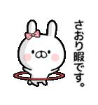 【さおり】専用名前ウサギ(個別スタンプ:20)