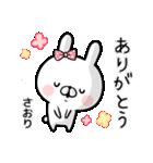 【さおり】専用名前ウサギ(個別スタンプ:23)