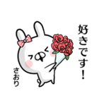 【さおり】専用名前ウサギ(個別スタンプ:26)