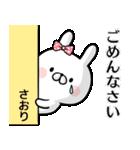 【さおり】専用名前ウサギ(個別スタンプ:32)