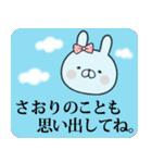【さおり】専用名前ウサギ(個別スタンプ:33)