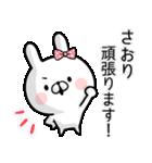 【さおり】専用名前ウサギ(個別スタンプ:35)