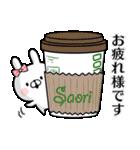 【さおり】専用名前ウサギ(個別スタンプ:36)