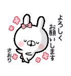 【さおり】専用名前ウサギ(個別スタンプ:37)
