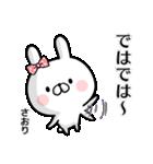 【さおり】専用名前ウサギ(個別スタンプ:38)