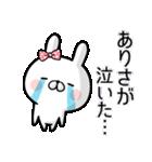 【ありさ】専用名前ウサギ(個別スタンプ:06)