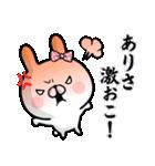 【ありさ】専用名前ウサギ(個別スタンプ:07)