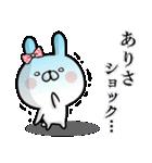 【ありさ】専用名前ウサギ(個別スタンプ:08)