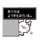【ありさ】専用名前ウサギ(個別スタンプ:10)