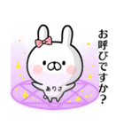 【ありさ】専用名前ウサギ(個別スタンプ:12)