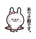 【ありさ】専用名前ウサギ(個別スタンプ:20)