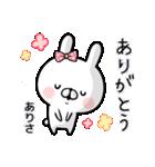 【ありさ】専用名前ウサギ(個別スタンプ:23)