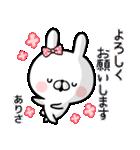 【ありさ】専用名前ウサギ(個別スタンプ:37)