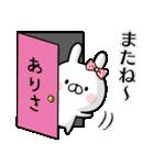 【ありさ】専用名前ウサギ(個別スタンプ:39)