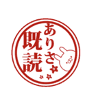 【ありさ】専用名前ウサギ(個別スタンプ:40)