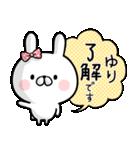 【ゆり】専用名前ウサギ(個別スタンプ:02)