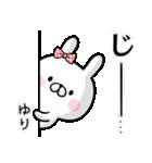 【ゆり】専用名前ウサギ(個別スタンプ:03)