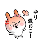【ゆり】専用名前ウサギ(個別スタンプ:07)