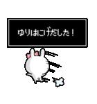 【ゆり】専用名前ウサギ(個別スタンプ:11)