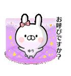 【ゆり】専用名前ウサギ(個別スタンプ:12)