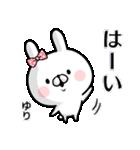 【ゆり】専用名前ウサギ(個別スタンプ:15)
