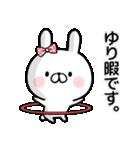 【ゆり】専用名前ウサギ(個別スタンプ:20)