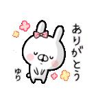 【ゆり】専用名前ウサギ(個別スタンプ:23)