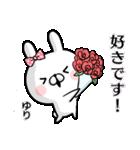 【ゆり】専用名前ウサギ(個別スタンプ:26)