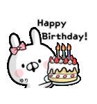 【ゆり】専用名前ウサギ(個別スタンプ:29)