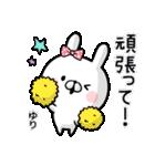 【ゆり】専用名前ウサギ(個別スタンプ:34)
