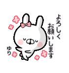 【ゆり】専用名前ウサギ(個別スタンプ:37)