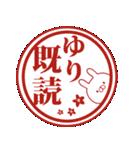 【ゆり】専用名前ウサギ(個別スタンプ:40)
