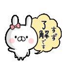 【すず】専用名前ウサギ(個別スタンプ:02)