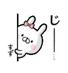 【すず】専用名前ウサギ(個別スタンプ:03)