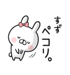 【すず】専用名前ウサギ(個別スタンプ:04)