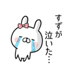 【すず】専用名前ウサギ(個別スタンプ:06)