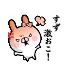【すず】専用名前ウサギ(個別スタンプ:07)