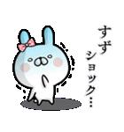 【すず】専用名前ウサギ(個別スタンプ:08)