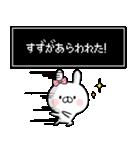 【すず】専用名前ウサギ(個別スタンプ:09)