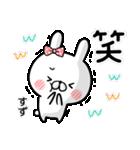 【すず】専用名前ウサギ(個別スタンプ:13)